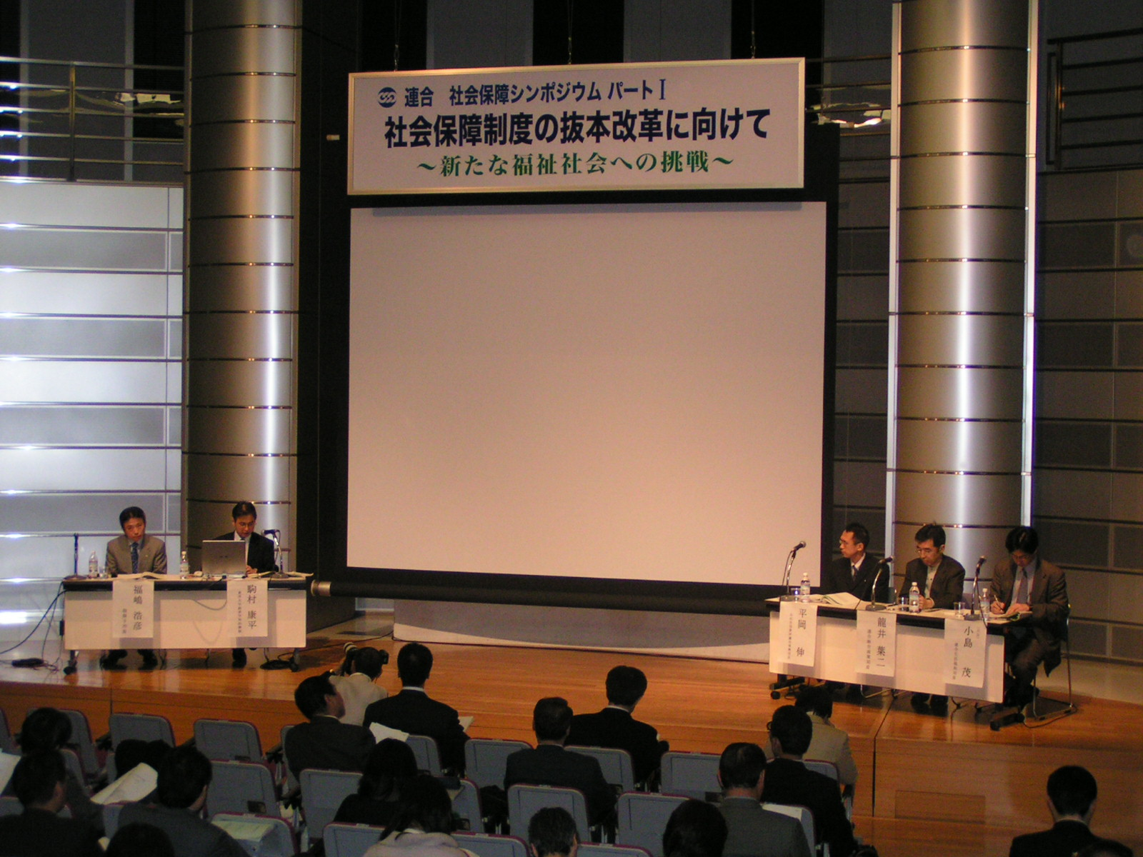 Photo: An opinion exchange being held on such topics as the future state of social security, the role of trade unions, and so forth. (February 8, Tokyo)