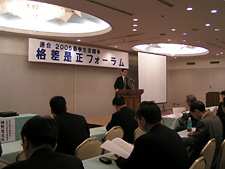 Photo: RENGO Assistant General Secretary Kubota speaks to the attendees. (February 23, Ikenohata Bunka Center, Tokyo)