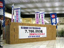Photo: Signatures collected from 7,786,253 people. (RENGO Headquarters, April 25)