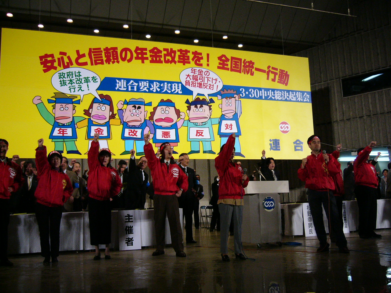 Photo: Workers from across the nation called out in unison. (March 30, Hibiya Amphitheater)