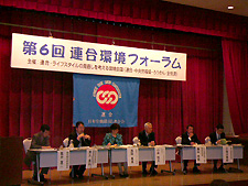 Photo: RENGO and the Environment Council to Rethink Lifestyle organized the forum. (May 24, Sun Parea Seto)
