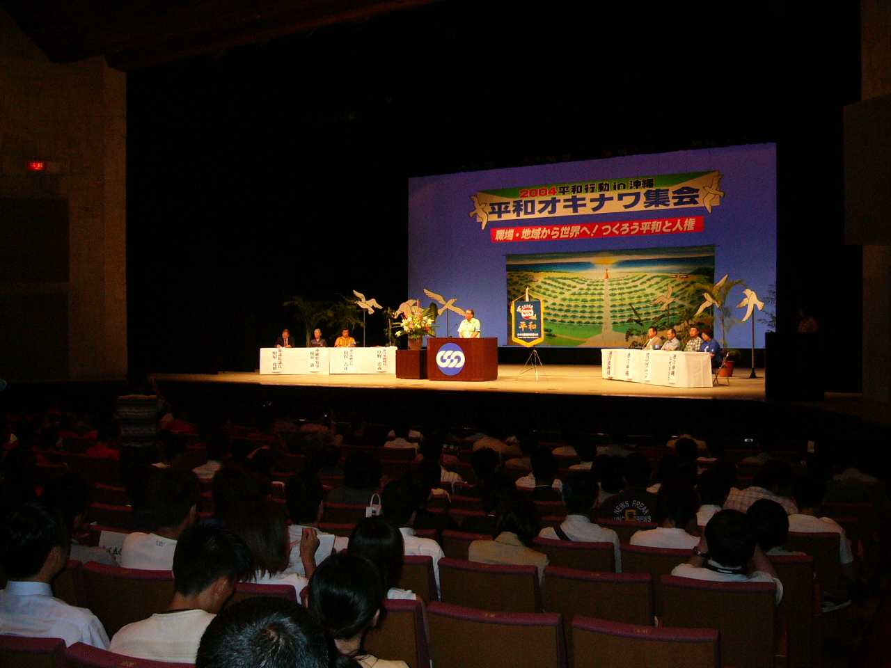 Photo: RENGO General Secretary Kusano said in his opening speech,