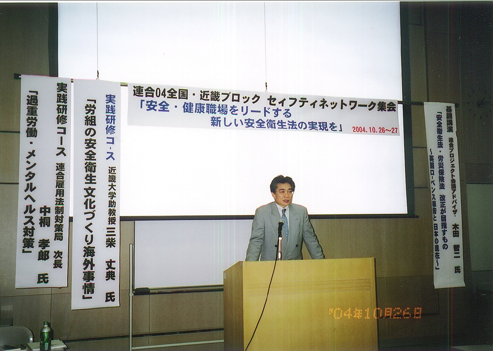 Photo: RENGO Department of Working Conditions Executive Director Suga gives an opening speech. (October 26, Osaka)