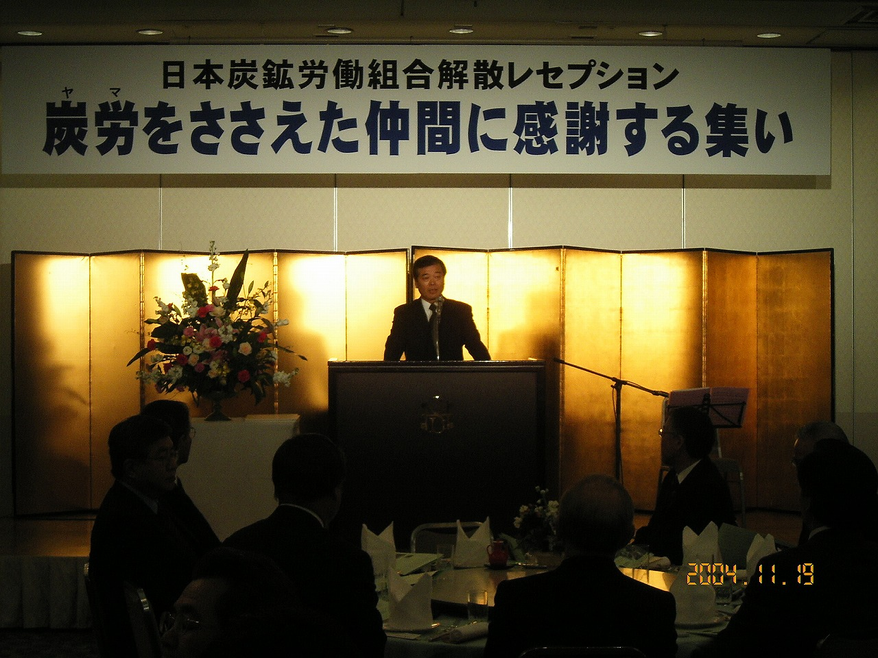 Photo: At the TANRO dissolution reception. (November 19, Kushiro-city)