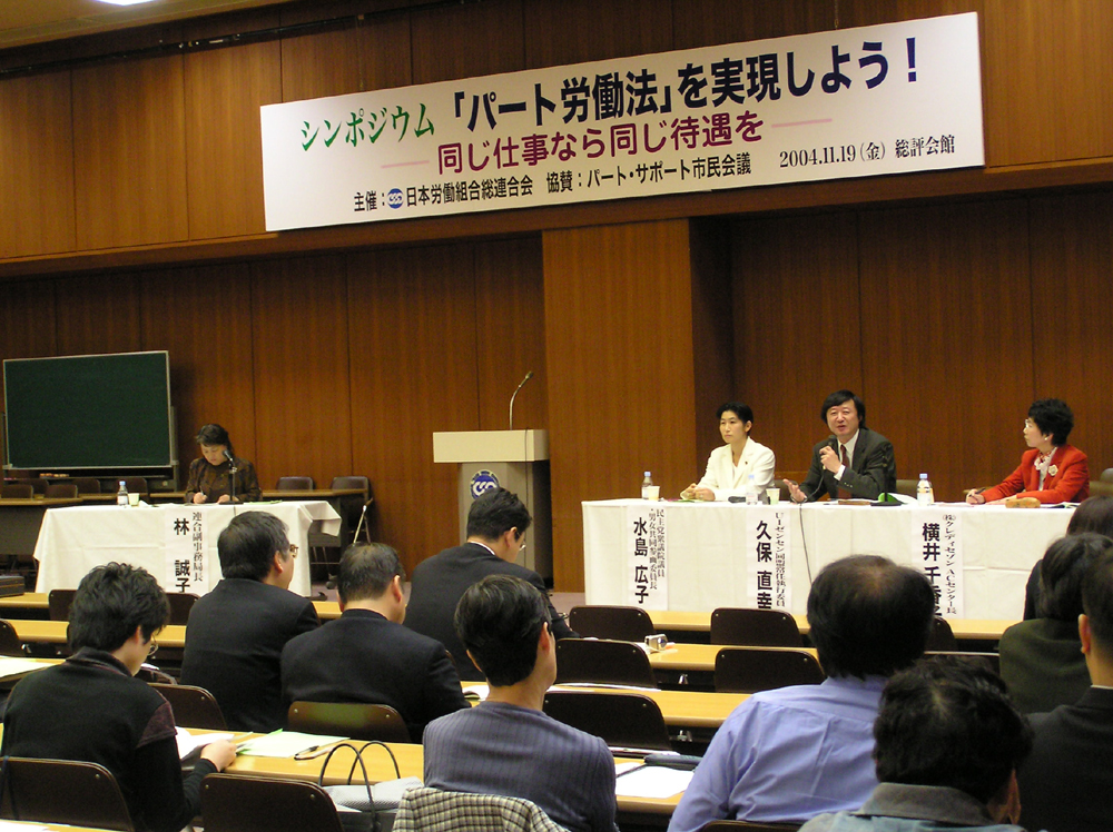Photo: A panel discussion in session. (November 19, SOHYO Kaikan Hall)