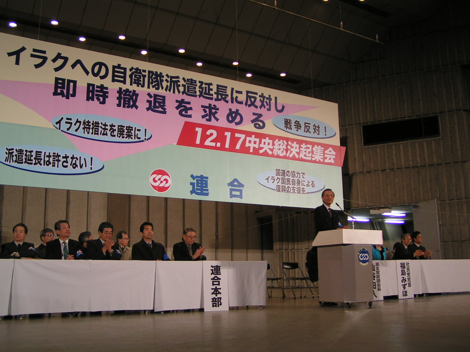 Photo: President Sasamori speaking to the rally. (December 17, Hibiya Amphitheatre)